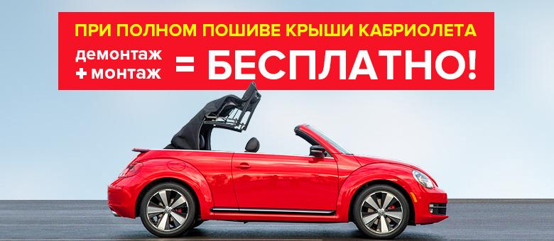 Пoшив aвтoчexлoв